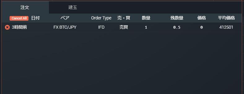 bitflyer-api12